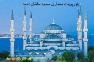 پاورپوینت معماری مسجد سلطان احمد