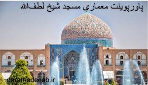 پاورپوینت معماری مسجد شیخ لطفالله