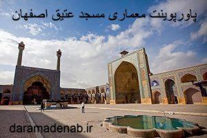 پاورپوینت معماری مسجد عتیق اصفهان