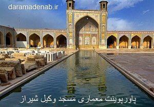 پاورپوینت معماری مسجد وکیل شیراز