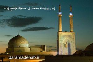 پاورپوینت معماری مسجد جامع یزد