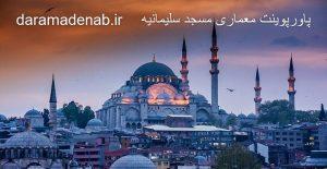 پاورپوینت معماری مسجد سلیمانیه