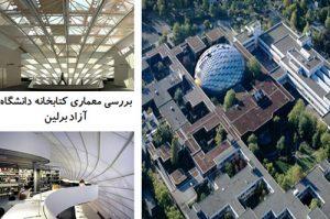 پاورپوینت بررسی معماری کتابخانه دانشگاه آزاد برلین