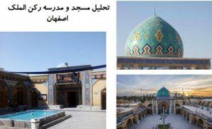 پاورپوینت تحلیل مسجد و مدرسه رکن الملک اصفهان