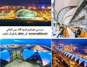 پاورپوینت بررسی معماری فرودگاه بین المللی تایلند