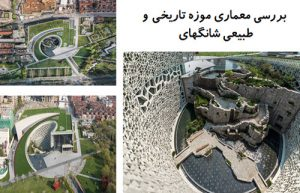 پاورپوینت بررسی معماری موزه تاریخی و طبیعی شانگهای