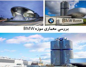 پاورپوینت بررسی معماری موزه BMW