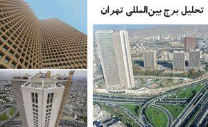 پاورپوینت تحلیل برج بینالمللی تهران