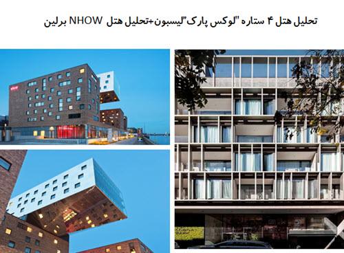 پاورپوینت تحلیل هتل 4 ستاره لوکس پارک لیسبون + تحلیل هتل NHOW برلین
