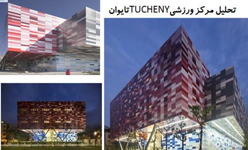 پاورپوینت تحلیل مرکز ورزشی TUCHENY تایوان