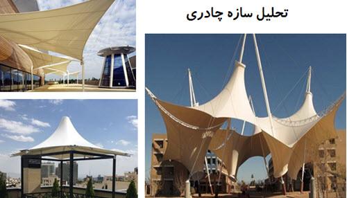 پاورپوینت بررسی معماری سازه چادری