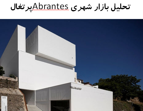 پاورپوینت تحلیل بازار شهری Abrantes پرتغال
