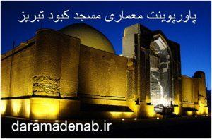 پاورپوینت معماری مسجد کبود تبریز