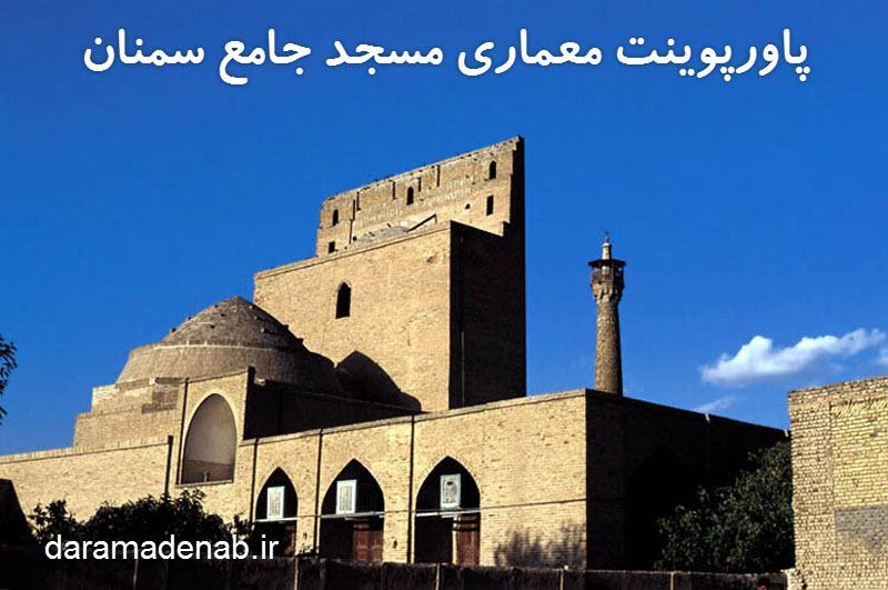 پاورپوینت معماری مسجد جامع سمنان
