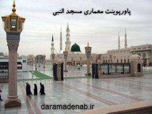 پاورپوینت معماری مسجد النبی