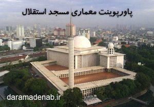 پاورپوینت معماری مسجد استقلال