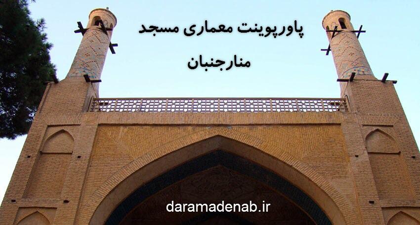 پاورپوینت معماری مسجد منارجنبان