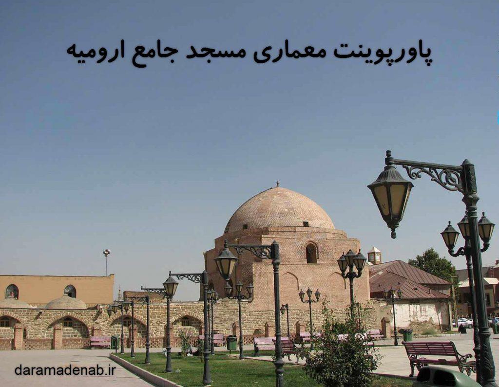 پاورپوینت معماری مسجد جامع ارومیه