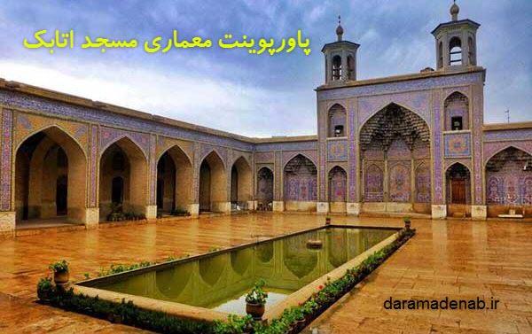 پاورپوینت معماری مسجد اتابک