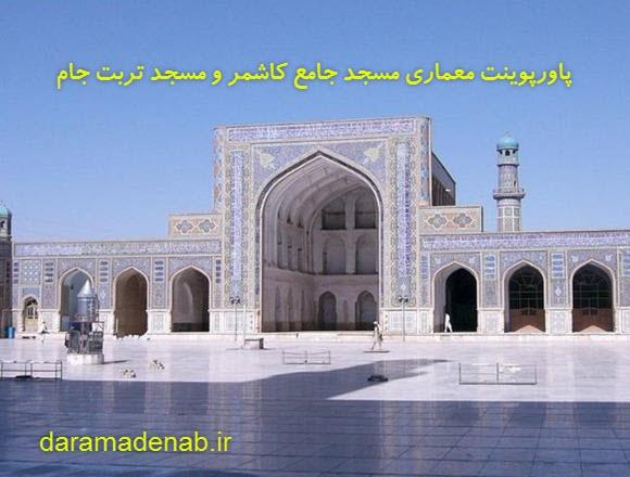 پاورپوینت معماری مسجد جامع کاشمر و مسجد تربت جام