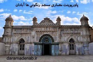 پاورپوینت معماری مسجد رنگونی ها آبادان
