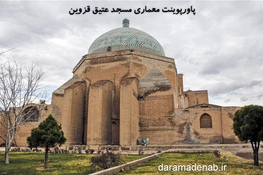 پاورپوینت معماری مسجد عتیق قزوین