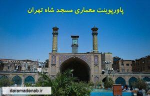 پاورپوینت معماری مسجد شاه تهران