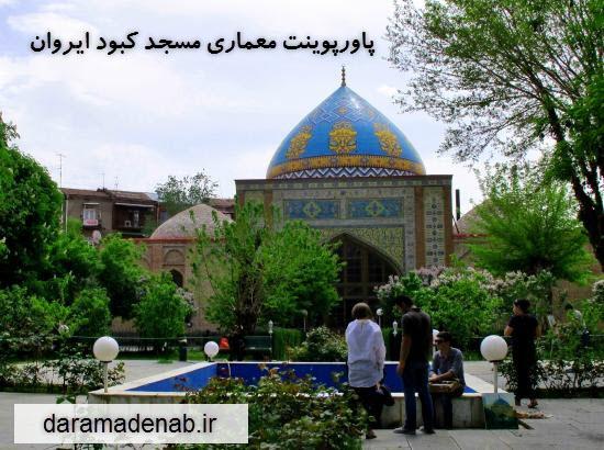 پاورپوینت معماری مسجد کبود ایروان