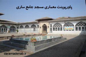 پاورپوینت معماری مسجد جامع ساری