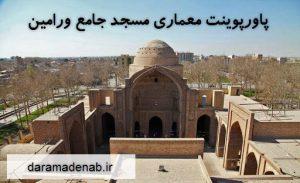 پاورپوینت معماری مسجد جامع ورامین