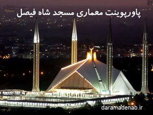 پاورپوینت معماری مسجد شاه فیصل
