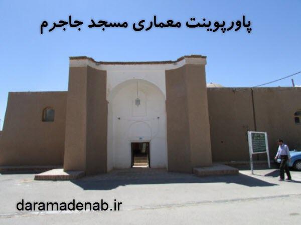 پاورپوینت معماری مسجد جاجرم