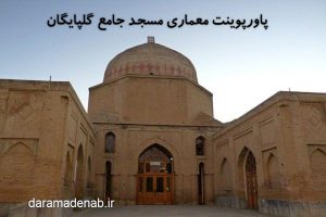 پاورپوینت معماری مسجد جامع گلپایگان
