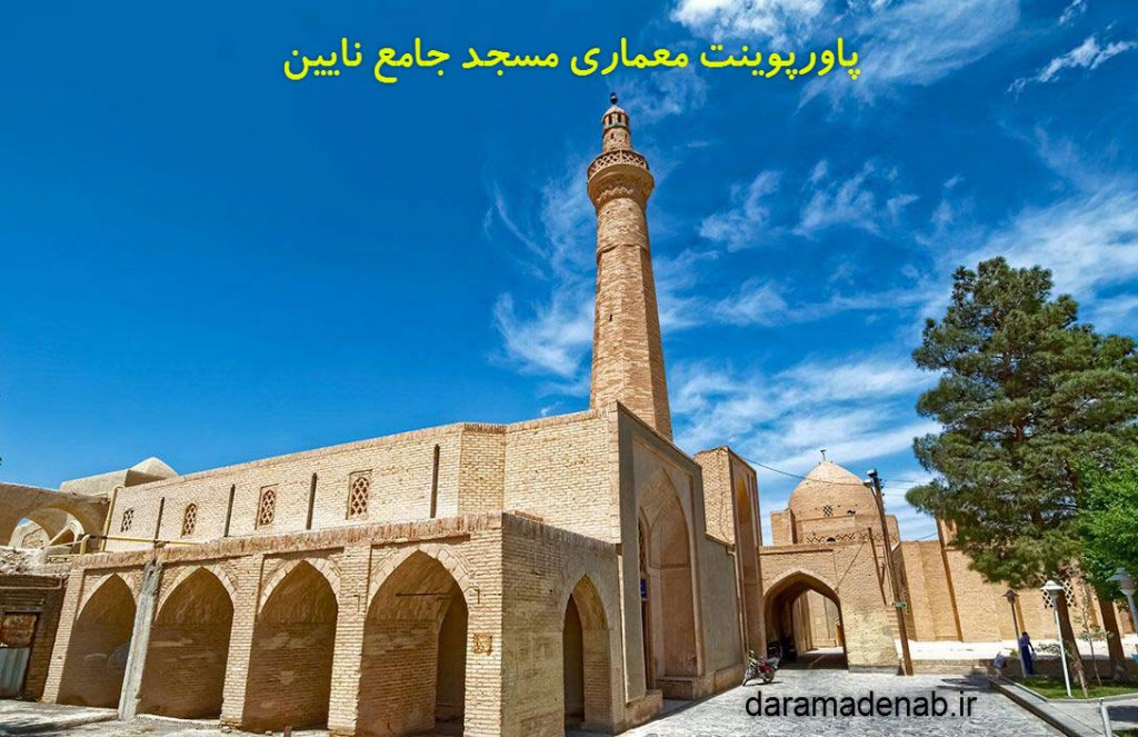 پاورپوینت معماری مسجد جامع نایین