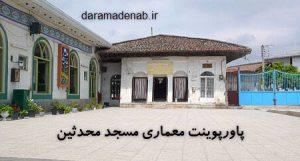 پاورپوینت معماری مسجد محدثین