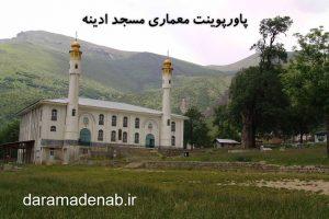 پاورپوینت معماری مسجد ادینه
