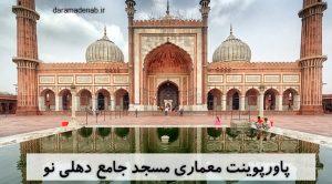 پاورپوینت معماری مسجد جامع دهلی نو