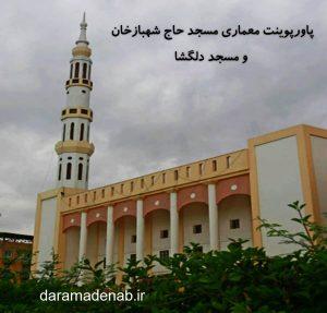 پاورپوینت معماری مسجد حاج شهبازخان و مسجد دلگشا