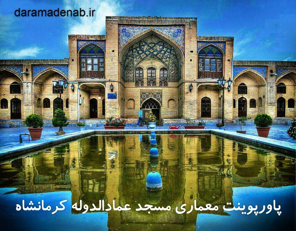 پاورپوینت معماری مسجد عمادالدوله کرمانشاه
