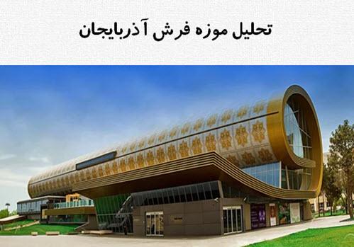 پاورپوینت تحلیل موزه فرش آذربایجان