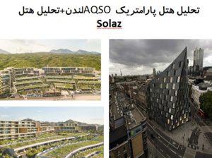"<span itemprop=""name"">پاورپوینت تحلیل هتل پارامتریک AQSO لندن+تحلیل هتل Solaz</span>"