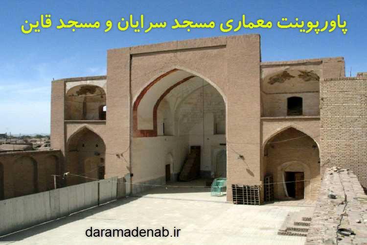 پاورپوینت معماری مسجد سرایان و مسجد قاین