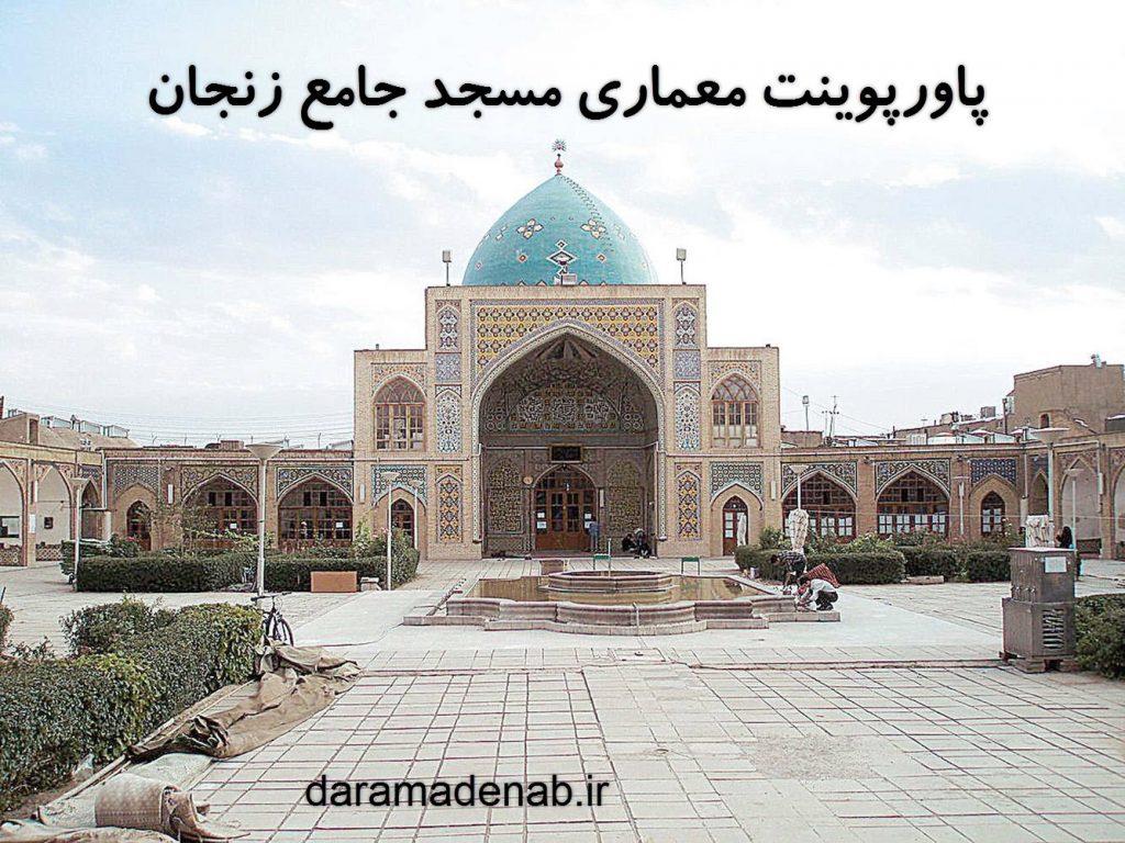 پاورپوینت معماری مسجد جامع زنجان