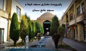 پاورپوینت معماری مسجد شیعا و مسجد جامع سمنان
