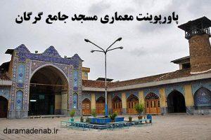 پاورپوینت معماری مسجد جامع گرگان