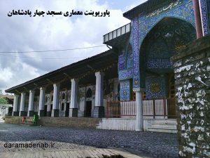 پاورپوینت معماری مسجد چهار پادشاهان