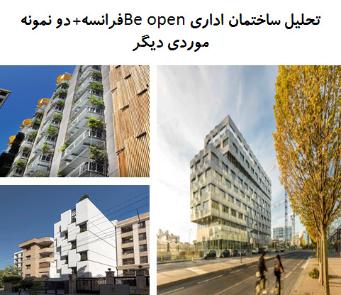 پاورپوینت تحلیل ساختمان اداری Be open فرانسه + دو نمونه موردی دیگر