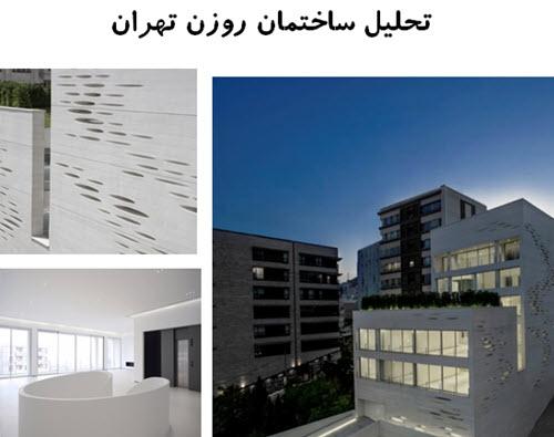 پاورپوینت تحلیل ساختمان روزن تهران