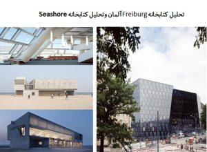 پاورپوینت تحلیل کتابخانه Freiburg آلمان و تحلیل کتابخانه Seashore