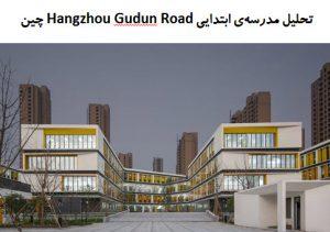 "<span itemprop=""name"">پاورپوینت تحلیل مدرسه ابتدایی Hangzhou Gudun Road چین</span>"